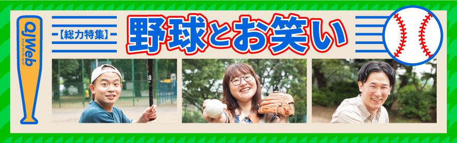 野球とお笑い