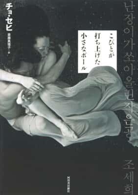 『こびとが打ち上げた小さなボール』チョ・セヒ著、斎藤真理子訳/河出書房新社