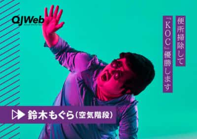 空気階段・鈴木もぐら