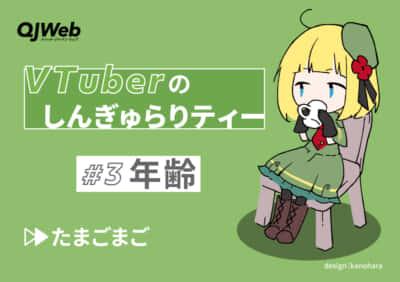 VTuber3 サムネ
