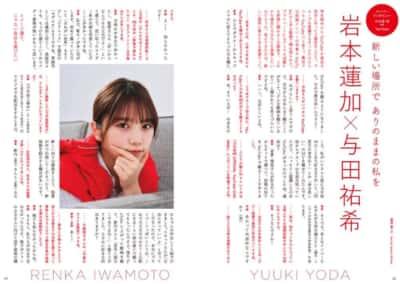 乃木坂46特集、岩本蓮加×与田祐希 対談(『クイック・ジャパン』vol.157より)