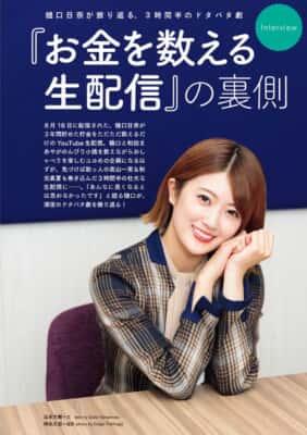 『クイック・ジャパン』vol.157より