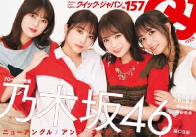 『クイック・ジャパン』vol.157表紙