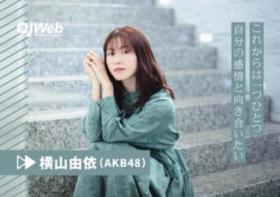 AKB48 横山由依